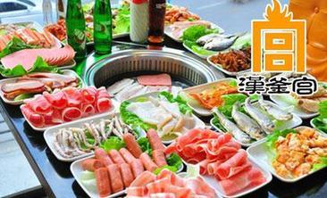 汉釜宫养生自助烤肉-美团