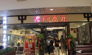 尚水元海鲜烤肉自助餐厅-美团