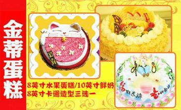 金蒂蛋糕-美团