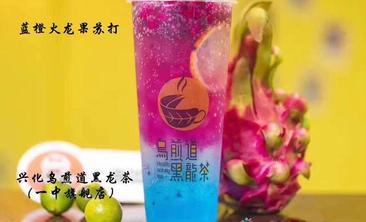 乌煎道黑龙茶-美团