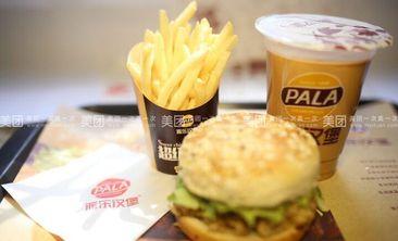 派乐汉堡-美团