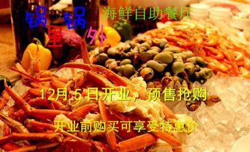 锅里锅外海鲜自助餐厅-美团