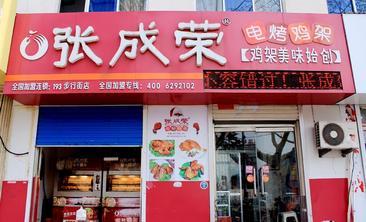 张成荣电烤鸡架-美团