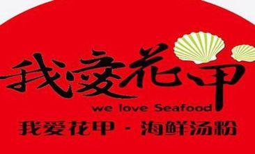 我爱花甲海鲜米线-美团
