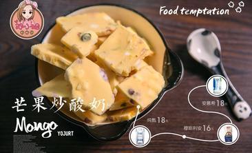 张小姐炒酸奶-美团
