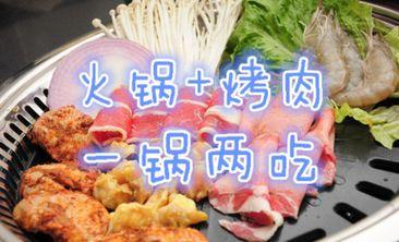 韩之味自助烤肉和火锅-美团