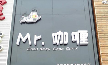 Mr咖喱-美团