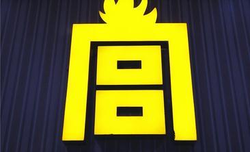 汉釜宫韩式自助烤肉餐厅-美团
