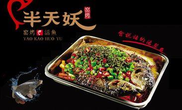 半天妖窑烤活鱼-美团
