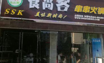 食尚客串串小火锅-美团