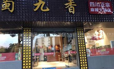 蜀九香火锅店-美团