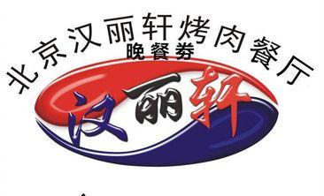 北京汉丽轩自助烤肉餐厅-美团