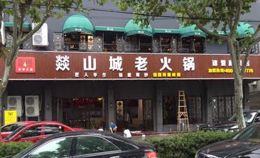 燚山城老火锅-美团