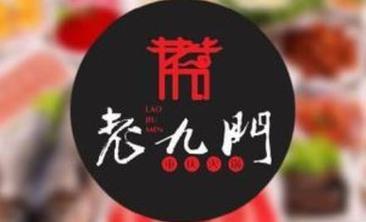 喀什老九门火锅店-美团
