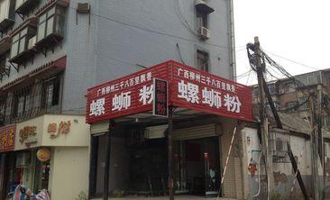 广西柳州螺蛳粉-美团