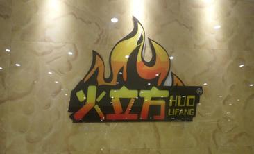 火立方涮烤一体火锅-美团