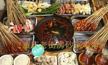 重庆老街房砂锅串串-美团