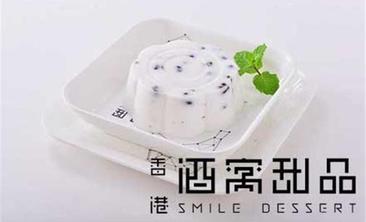 香港酒窝甜品-美团