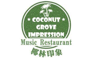 椰林印象音乐主题椰子鸡-美团