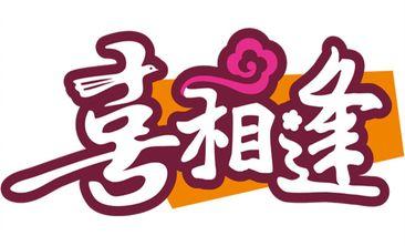 喜相逢中式烤肉店-美团