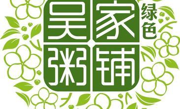 绿色吴家粥铺-美团