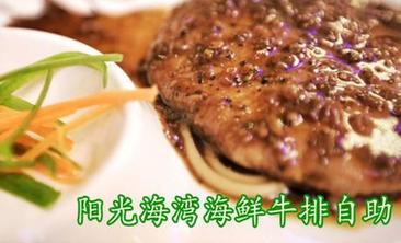 阳光海湾牛排海鲜自助餐-美团