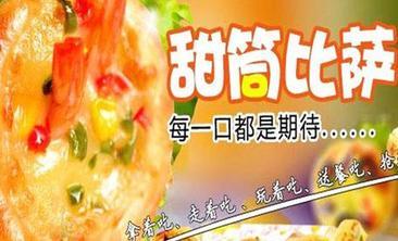 疯味派甜筒披萨-美团