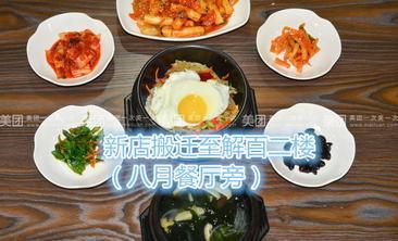 阿里郎韩国烤肉-美团