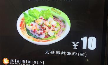 五谷帝祖渔粉-美团
