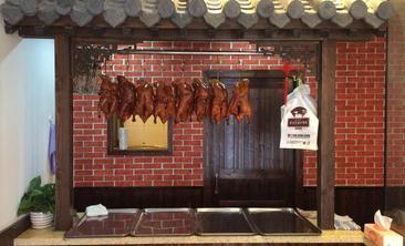 和味坊老北京挂炉烤鸭-美团
