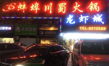 蚌埠川蜀火锅龙虾城-美团