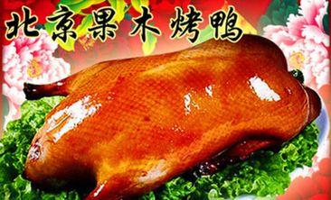 正宗北京果木烤鸭-美团