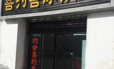海原县喜约喜冰淇淋店-美团