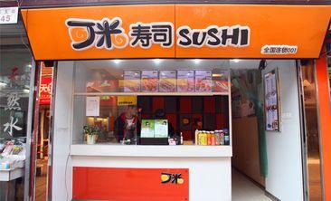 可米寿司-美团