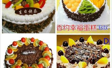 香约幸福蛋糕-美团