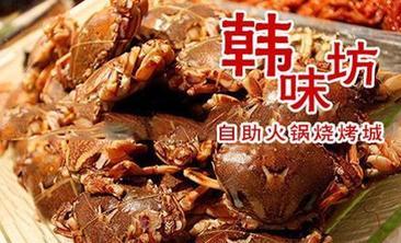 韩味坊自助火锅烧烤-美团