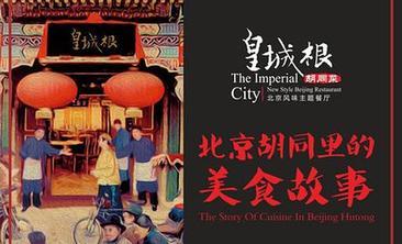 皇城根北京风味主题餐厅-美团