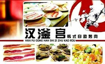 汉滏宫自助烤肉餐厅-美团