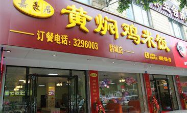 嘉豪居黄焖鸡米饭-美团