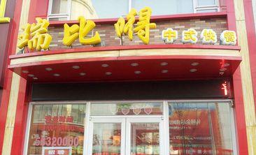 瑞比嘚中式快餐-美团