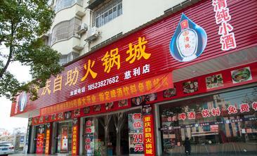 重庆自助火锅城-美团