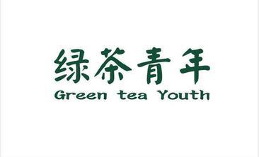绿茶青年中餐厅-美团