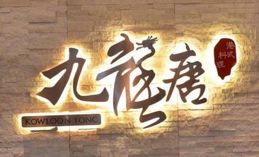 九龍唐港式料理-美团