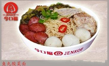 今口福洪濑酸菜面-美团