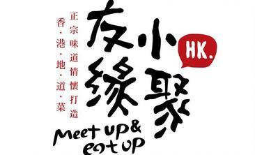 友缘小聚港式茶餐厅-美团