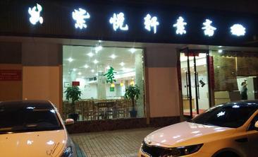 紫悦轩素斋自助餐厅-美团