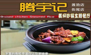 腾宇记黄焖砂锅主题餐厅-美团