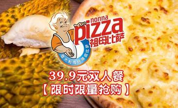 Pizza Nonna祖母比萨-美团
