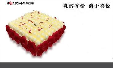 华荣西饼屋-美团