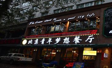 北京青年梦想餐厅【臻牛馆】-美团